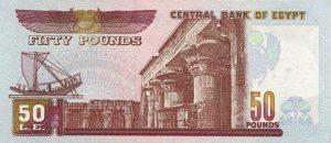 50 funtów egipskich - banknot 2