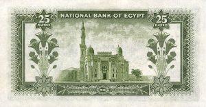 25 piastrów egipskich - banknot 2