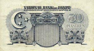 50 piastrów egipskich - banknot 6