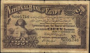 50 piastrów egipskich - banknot 5