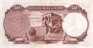 50 piastrów egipskich - banknot 2