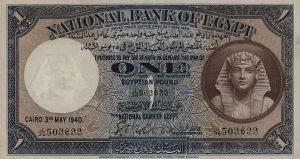 1 funt egipski - banknot 6