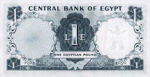 1 funt egipski - banknot 5