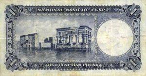 1 funt egipski - banknot 4