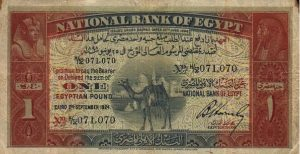 1 funt egipski - banknot 3