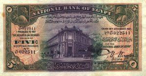 5 funtów egipskich - banknot 2