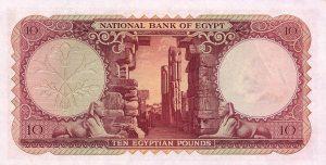 10 funtów egipskich - banknot 3