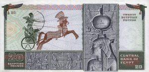 20 funtów egipskich - banknot 2