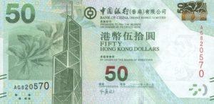 50 dolarów hongkońskich - banknot 6