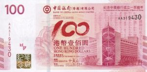 100 dolarów hongkońskich - banknot 8