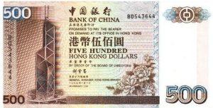 500 dolarów hongkońskich - banknot 7