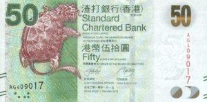 50 dolarów hongkońskich - banknot 10
