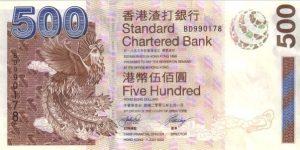 500 dolarów hongkońskich - banknot 9