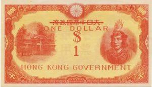 1 dolar hongkoński - banknot 4