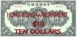 10 dolarów hongkońskich - banknot 6