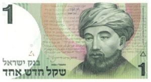 1 szekel izraelski