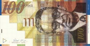 100 szekli izraelskich - banknot 2