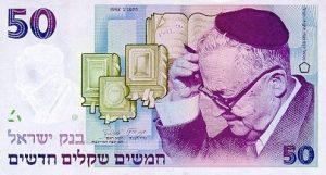 50 szekli izraelskich