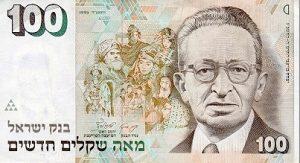 100 szekli izraelskich