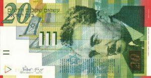 20 szekli izraelskich - banknot 2