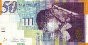 50 szekli izraelskich - banknot 2