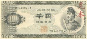 1000 jenów japońskich - banknot 4