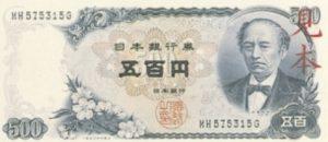 500 jenów japońskich - banknot 2