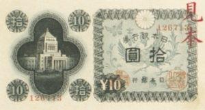 10 jenów japońskich