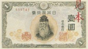 1 jen japoński