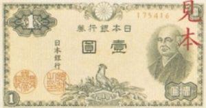 1 jen japoński - banknot 2