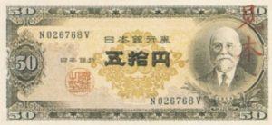 50 jenów japońskich