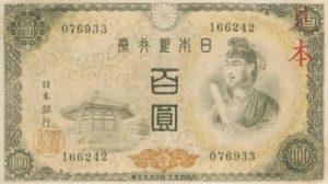 100 jenów japońskich - banknot 2