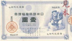 1 jen japoński - banknot 3