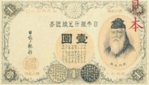 1 jen japoński - banknot 4
