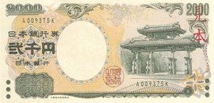 2000 jenów japońskich