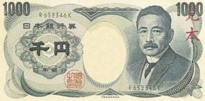 1000 jenów japońskich - banknot 2