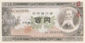 100 jenów japońskich