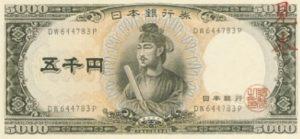 5000 jenów japońskich - banknot 2