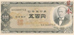 500 jenów japońskich